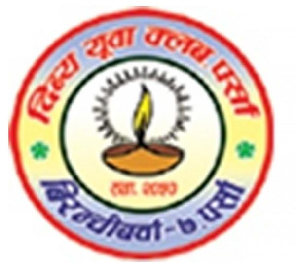 Job Vacancy for Divya Yuva Club